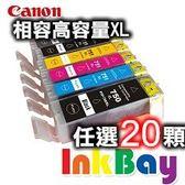 CANON  PGI-750XL BK黑/CLI-751XL黑/CLI-751XL藍/CLI-751XL紅/CLI-751XL黃 任選20顆 MG6370/MG5470/MG7170/MG5570/MG5670/MG7570