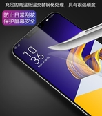 華碩zenfone5z抗藍光鋼化膜ze620kl手機藍屏zs620kl高清貼膜