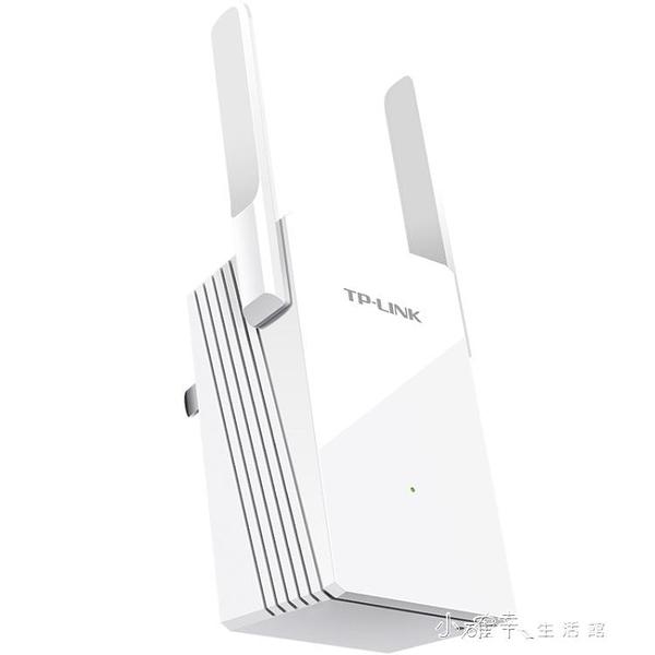 TP-LINK家用WiFi增強器無線信號放大器 加強路由網路接收 擴展中繼器wf高速穿牆秒殺價 小確幸生活館