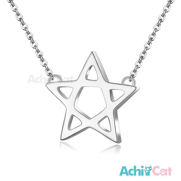 AchiCat 鋼項鍊 珠寶白鋼 簡愛五角星 星星 銀色款 C4096