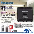 《HY生活館》國際牌 GLATIMA系列 WNF1071H 埋入式USB充電插座(灰色)
