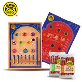 【黑橋牌】好吃又好玩!二斤打香腸彈珠檯禮盒