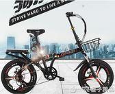 鳳凰折疊自行車超輕便攜16/20寸成年男女式學生兒童迷你小型單車   (橙子精品)
