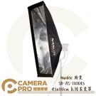 ◎相機專家◎ Nanlite 南光 SB-AS-110X45 45x110cm 長條柔光罩 銀 附保榮 南冠 公司貨