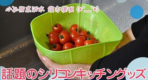 【協貿國際】矽膠多功能瀝水籃料理籃(不挑色)