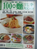 【書寶二手書T4/餐飲_QII】100碗麵完全收錄_楊桃文化.