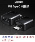 【三星原廠】OTG Type C USB 傳輸轉接頭 Note 20 Ultra s10 plus