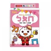 《 風車出版 》ㄅㄆㄇ-FOOD超人寶貝學前練習 / JOYBUS玩具百貨