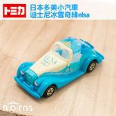 Norns 【日貨Tomica小汽車(迪士尼冰雪奇緣elsa)】日本TOMICA多美小汽車 艾紗