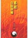 二手書博民逛書店 《易經白話例解》 R2Y ISBN:9570512016│朱高正著