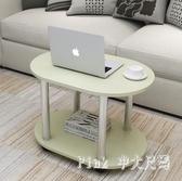 邊幾現代簡約客廳迷你小戶型茶幾沙發邊角幾可移動圓形桌子帶輪 JY7591【Pink中大尺碼】