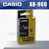 CASIO 卡西歐 專用標籤紙 色帶 9mm XR-9GD1/XR-9GD 金底黑字 (適用 KL-170 PLUS KL-G2TC KL-8700 KL-60)