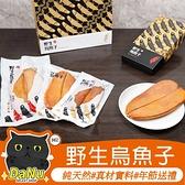 【4兩】野生烏魚子 SGS認證 一口吃 烏魚子禮盒 純天然 送禮 年節送禮 年節美食 伴手禮【Z210129】