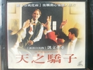 挖寶二手片-V02-003-正版VCD-電影【天之驕子】-凱文克萊(直購價)
