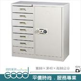 《固的家具GOOD》203-07-AO 高級邊七屜鐵櫃/3尺/公文櫃/鐵櫃
