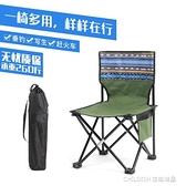 戶外摺疊椅子便攜露營沙灘釣魚椅凳畫凳寫生椅馬紮小椅子摺疊凳子 童趣潮品