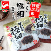 日本 yamato 極細鹽昆布 25g 鹽昆布 昆布 北海道昆布 料理 煮湯 炒菜 日式 日式料理