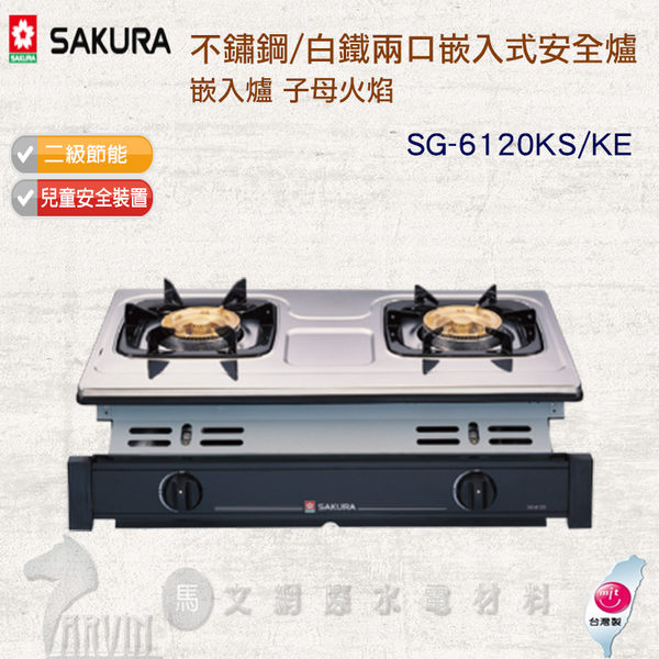 瓦斯爐推薦 SAKURA 櫻花安全爐_不鏽鋼/白鐵子母火焰兩口嵌入式安全爐 嵌入爐 G6120K