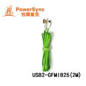 PowerSync 群加USB A 對Micro USB 鍍金扁線充電+傳輸綠色2M USB2 GFMIB25