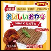 *WANG*【FCS-007】台灣鮮雞道-軟性零食《燒味雞肉條》235g