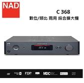 NAD C368數位/類比 兩用 綜合擴大機 可加 BluOS模組 C 368