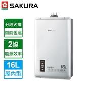 【SAKURA 櫻花】16L智能恆溫熱水器強制排氣熱水器/ DH-1605 限北北基 (刷卡價)
