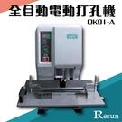 店長推薦 - Resun【DK01-A】...