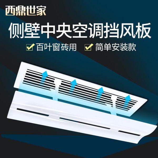 冷氣擋風板中央空調擋風板導風罩防直吹辦公室百葉遮冷氣出風口擋板方向通用
