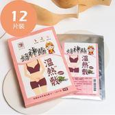 花芊草本 好神貼-溫熱敷-4片x3包(12片盒裝) 生理期 經痛 肚子悶悶