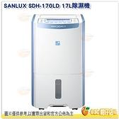 台灣三洋 SANLUX SDH-170LD 17L 除濕機 公司貨 台灣製 等離子防霉 滿水停機裝置