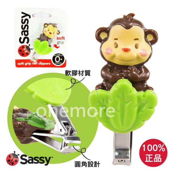 【one more】美國代購 100%正品 美國Sassy 小猴子軟柄安全寶寶嬰幼兒專用指甲剪/指甲刀