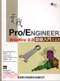 二手書博民逛書店 《實戰 Pro/ENGINEER Wildfire 2.0 基礎入門(上)》 R2Y ISBN:9867231066│宜凱得科技
