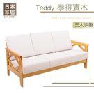 ♥日木家居 Teddy泰得實木三人沙發 SW5117 沙發 三人沙發