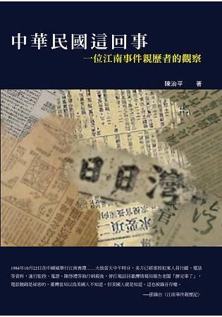 中華民國這回事:一位江南事件親歷者的觀察