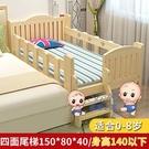 拼接床 實木兒童床帶圍欄女孩男孩兒童拼接大床加寬小床單人床公主床T