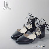 中大尺碼女鞋 真皮綁帶尖頭低跟鞋/高跟鞋 40-45碼 172巷鞋舖【NBD88173-5】