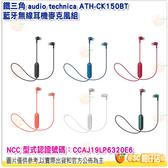 鐵三角 Audio Technica ATH-CK150BT 耳道式耳機 防水等級IPX2 藍牙無線耳機麥克風組 公司貨