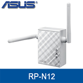【免運費】ASUS 華碩 RP-N12 Wireless-N300 範圍訊號延伸器 / 存取點 / 媒體橋接