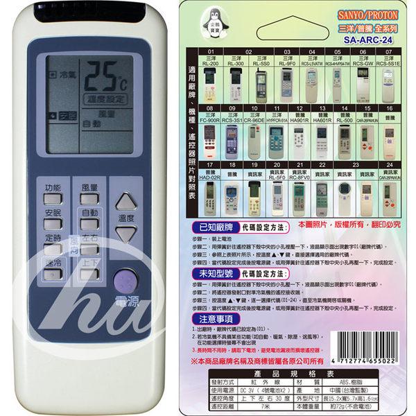 《鉦泰生活館》三洋/普騰/中興系列冷氣遙控器 SA-ARC-24