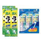 黑人超氟牙膏250g*4條+刷樂纖柔潔白牙刷9支入【愛買】