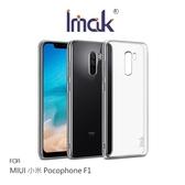 摩比小兔~Imak MIUI 小米 Pocophone F1 羽翼II水晶殼(Pro版) 手機殼 保護殼