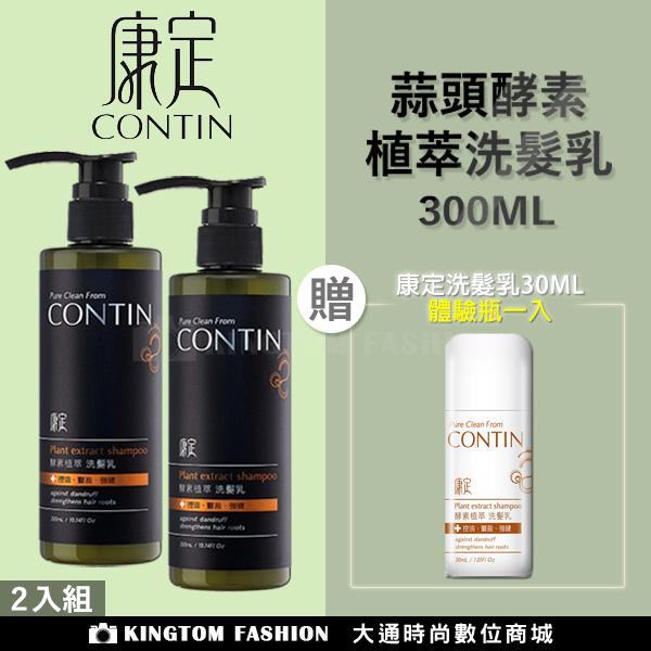 [2瓶超值組/ 贈1瓶30ml 酵素植萃洗髮乳] CONTIN 康定 酵素植萃洗髮乳 300ML/瓶 洗髮精 正品公司貨