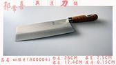 郭常喜與興達刀鋪-四號片刀-銀鋼木柄(A00004) 家庭主婦切菜的好幫手