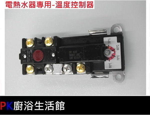 【PK廚浴生活館】 高雄 熱水器零件 電熱水器 電爐零件 溫度控制器(溫控開關)+電熱管優惠組