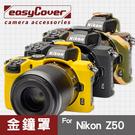 【現貨】Nikon Z50 金鐘罩 金鐘套 easyCover 保護套 黑色 黃色 迷彩色 屮U7