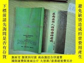 二手書博民逛書店東南亞華人信仰諸神考說——泰國的個案研究罕見、。Y203004