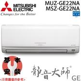 【MITSUBISHI三菱】2-4坪 靜音大師 變頻分離式冷暖冷氣 MUZ/MSZ-GE22NA 免運費/送基本安裝