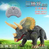 遙控恐龍玩具三角龍霸王龍會走充電電動仿真動物大號男孩禮物 概念3C旗艦店