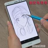 蘋果ipad細頭觸屏平板電容筆三星vivo小米oppo華為手機繪畫觸控筆