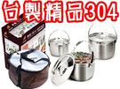 【JIS】A056 御鼎(提式)調理鍋 0.8mm SUS304 三件組 送收納袋 吊鍋組 套鍋組 不銹鋼套鍋